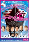 """I've Never Been to New York"" - das Erfolgsmusical startet ab Herbst 2011 in Japan!"