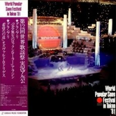 Udo Jürgens - World Popular Song Festival in Tokyo '81 - LP Front-Cover